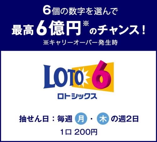 loto6_logo.png