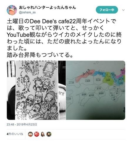 th_スクリーンショット 2019-04-24 2.50.50.jpg