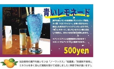th_青いレモネード.jpg